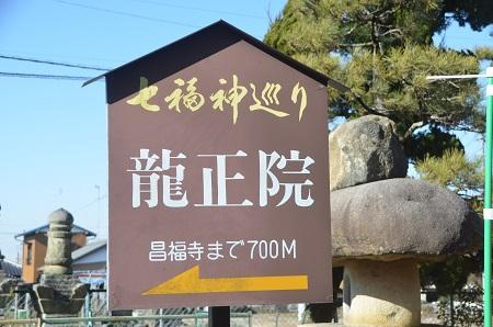 20150108しもふさ七福神 龍正院06