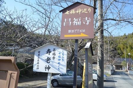20150108しもふさ七福神 昌福寺01