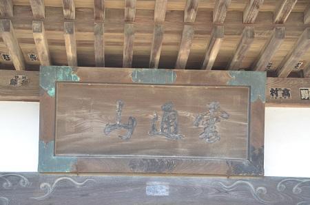 20150108しもふさ七福神 昌福寺09