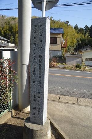 20150108 第十番小学西大須賀校跡01