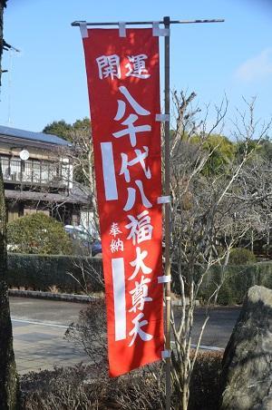 20150127八千代八福神 東栄寺04