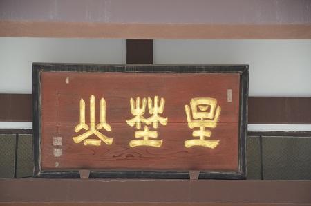 20150127八千代八福神 東栄寺08