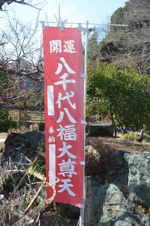 20150127八千代八福神 妙光寺06