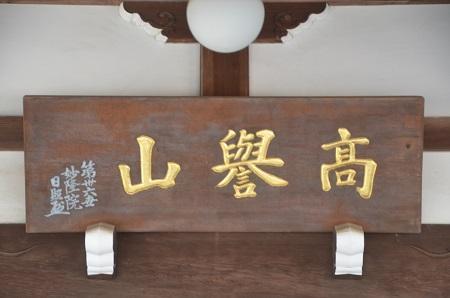 20150127八千代八福神 妙徳寺06