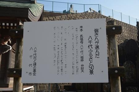 201501247八千代八福神 長福寺(弁財天)01