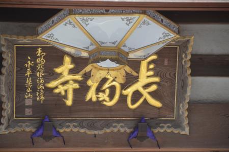 01501247八千代八福神 長福寺(弁財天)07