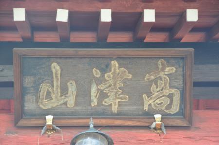 20150127八千代八福神 観音寺04