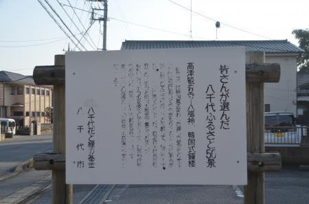 20150127八千代八福神 観音寺02