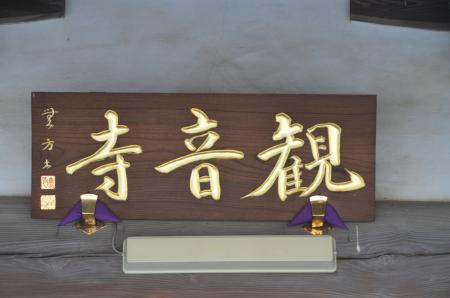 20150127八千代八福神 観音寺09