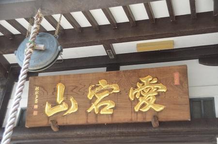 20150127八千代八福神 貞福寺10