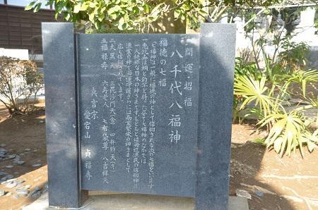 20150127八千代八福神 貞福寺07