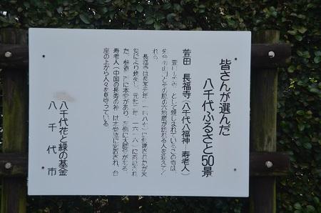 20150127八千代八福神 長福寺(寿老人)03
