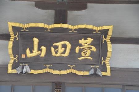 20150127八千代八福神 長福寺(寿老人)08