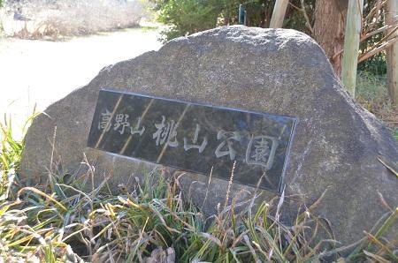 20150131高野山桃山公園02
