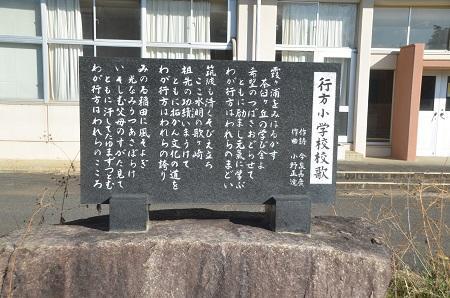 20150211行方小学校06