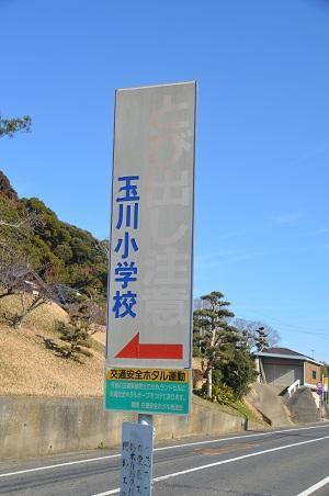 20150211玉川小学校01