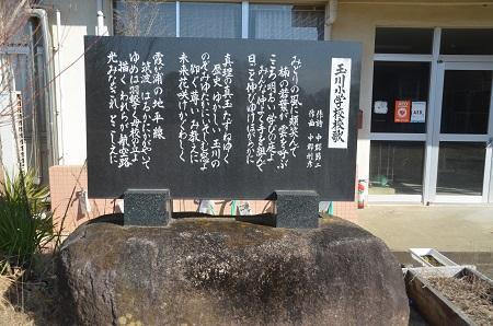 20150211玉川小学校19
