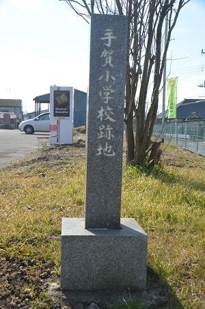 20150211旧・手賀小学校跡01