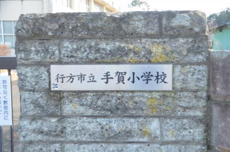 20150211手賀小学校02