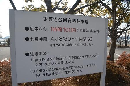 20150212手賀沼公園10