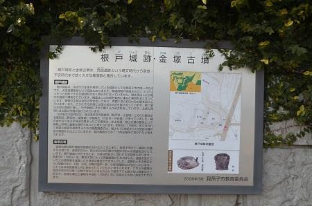 20150212根戸城址02