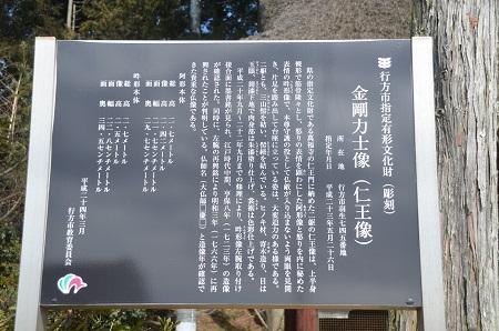 20150211萬福寺03