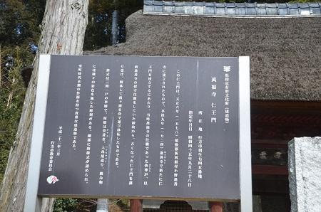 20150211萬福寺02