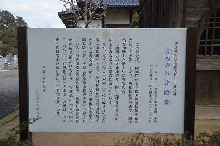 20150211萬福寺12