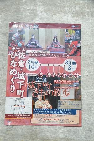20150216城下町佐倉ひなめぐり03