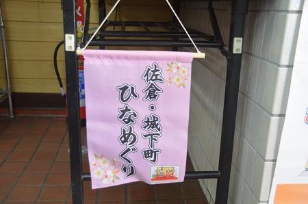 20150216城下町佐倉ひなめぐり01