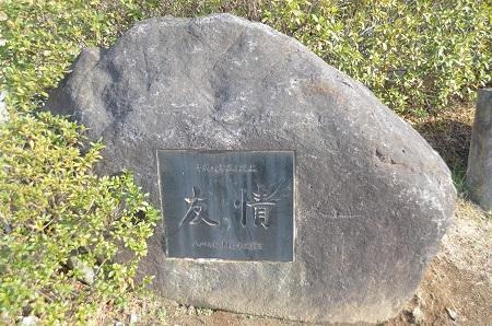 20150220朝日小学校28