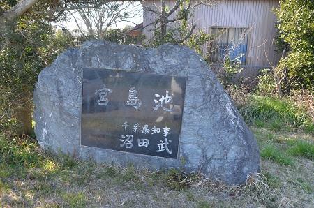 20150326宮島池親水公園02