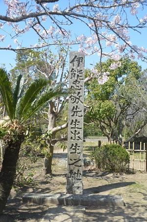 0150402伊能忠敬記念公園02