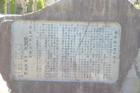 0150402伊能忠敬記念公園12
