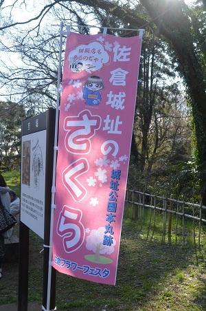 20150402佐倉城址公園10