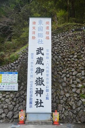 0150417御岳山04