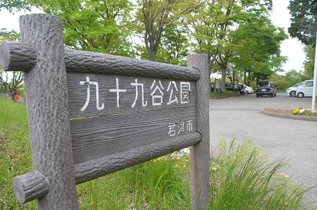 0150504九十九谷公園30