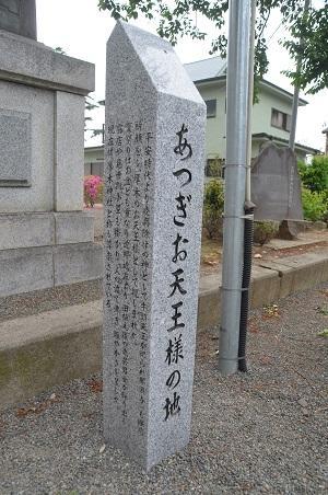20150509烏山藩厚木役所跡04