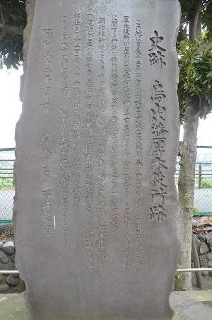20150509烏山藩厚木役所跡10