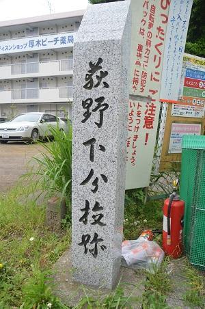 20150509荻野小学校下分校跡02