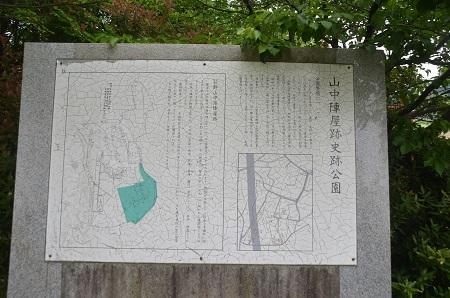 20150509荻野山中陣屋跡01