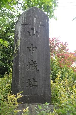 20150509荻野山中陣屋跡12