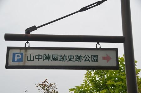 20150509荻野山中陣屋跡18