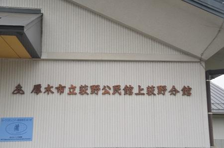20150509荻野小学校上分校13