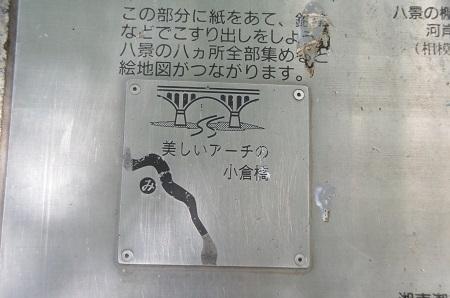 20150514相模湖八景 小倉橋11