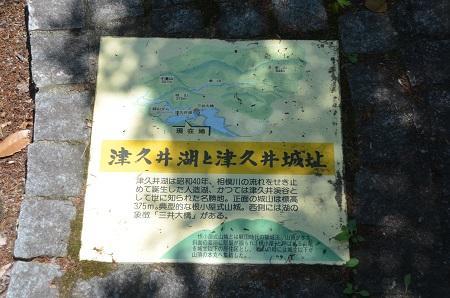 20150514相模川八景 津久井湖07