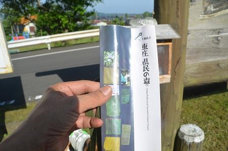 20150523東庄県民の森01