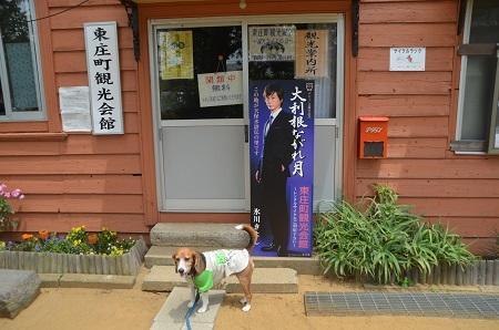 20150523笹川天保水滸伝11
