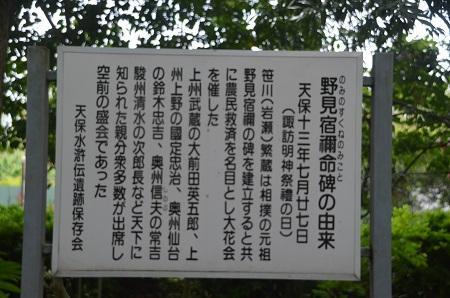 20150523笹川天保水滸伝16