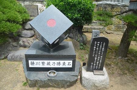 20150523笹川天保水滸伝24
